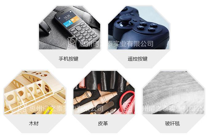 赛博邦2611按键胶 手机按键 遥控按键 木材皮革 玻纤毯