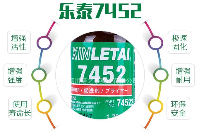 乐泰7452胶水 表面处理剂