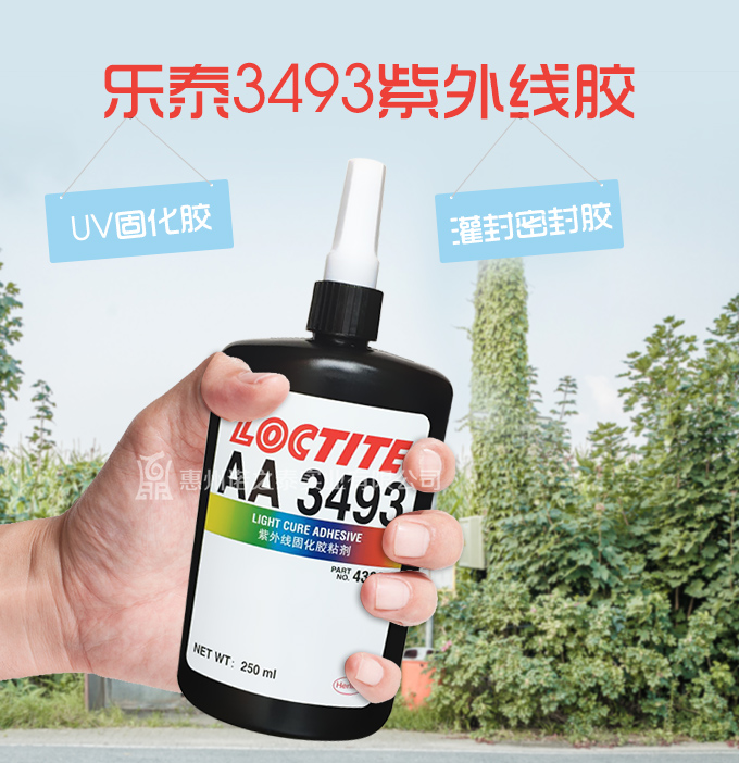 正品乐泰3493UV固化胶