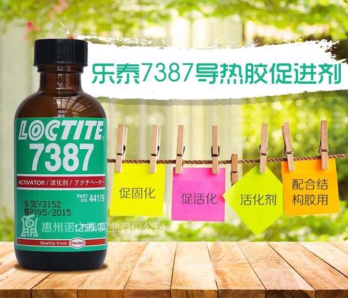 乐泰正品7387处理剂
