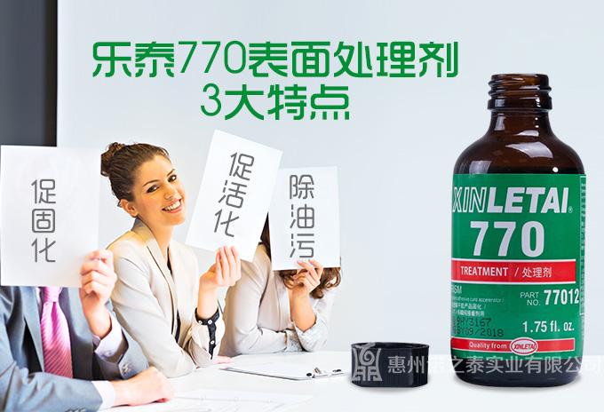 乐泰770表面处理剂