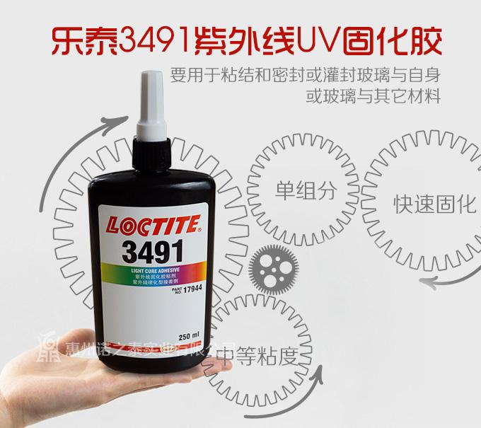 乐泰3491紫外线UV固化胶