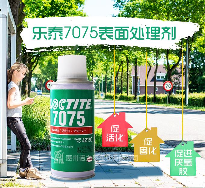 乐泰7075去渍油表面处理剂清洁剂
