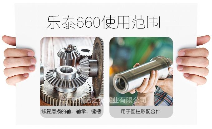 乐泰600轴销磨损修复剂