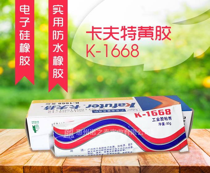 卡夫特K-1668绝缘密封粘合胶水