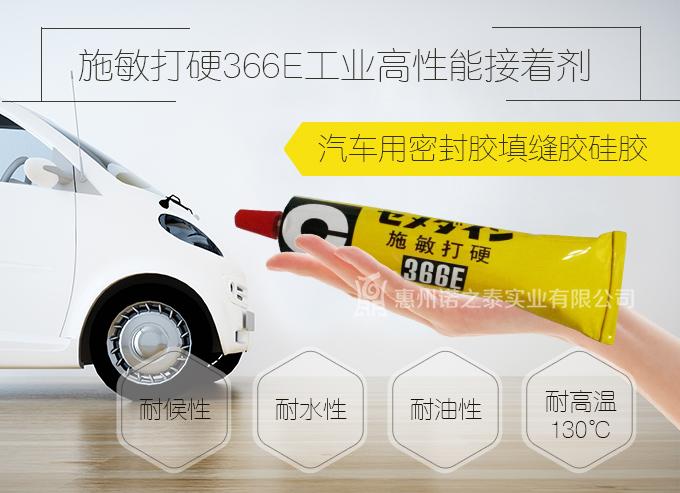 施敏打硬CEMEDINE366E汽车用密封胶填缝胶硅胶