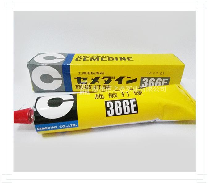 施敏打硬366E黑胶