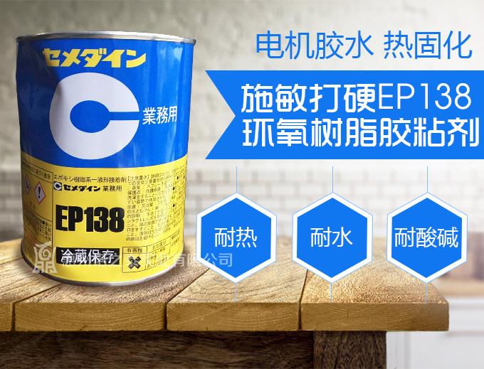 施敏打硬EP-138金属、陶瓷器胶水