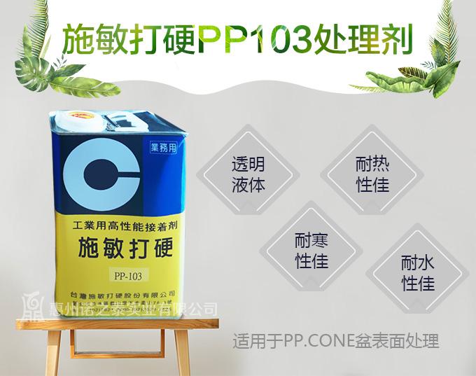 台湾施敏打硬PP103处理剂