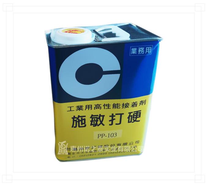 台湾施敏打硬PP103金属强力胶