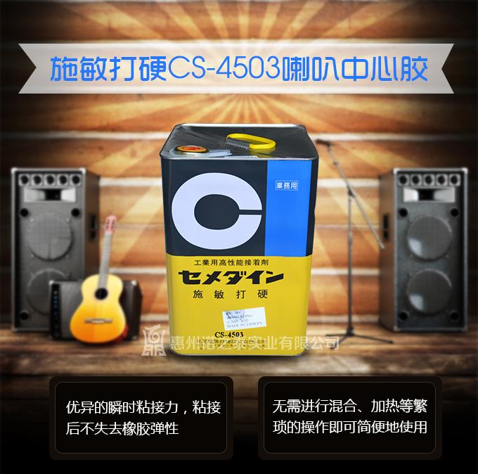 台湾CS-4503施敏打硬喇叭中心胶