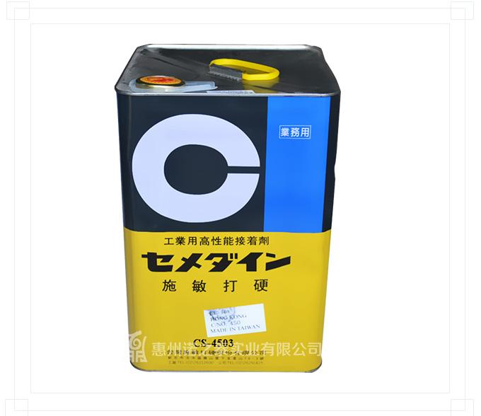 台湾CS-4503施敏打硬装快干音箱咪芯皮革胶黏剂