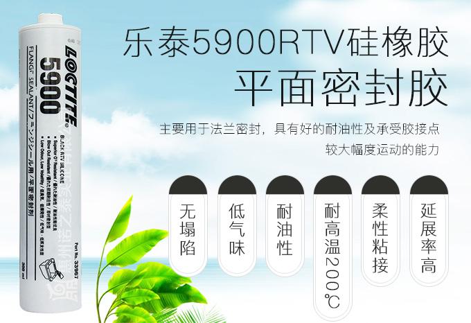 乐泰5900RTV硅橡胶平面密封胶