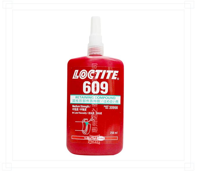 乐泰609固持胶 密封胶 高强度厌氧圆柱型固持胶
