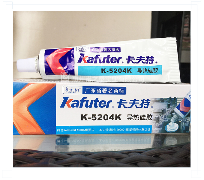 卡夫特K-5204K导热硅胶
