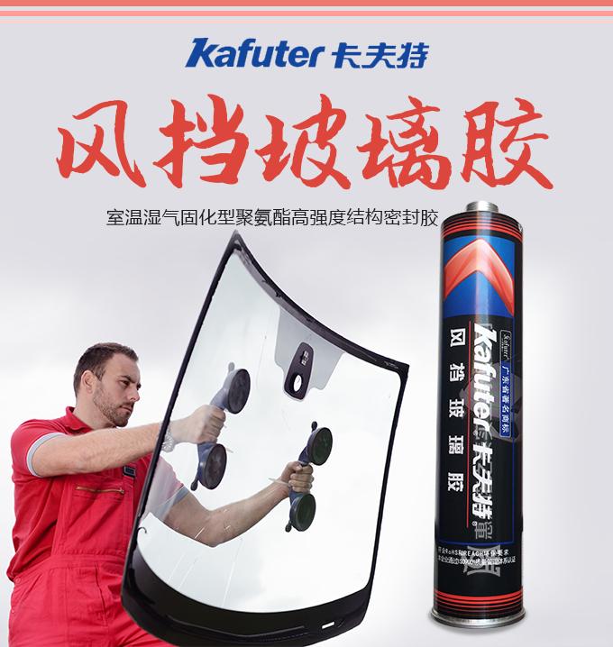 卡夫特风挡玻璃胶聚氨酯密封胶
