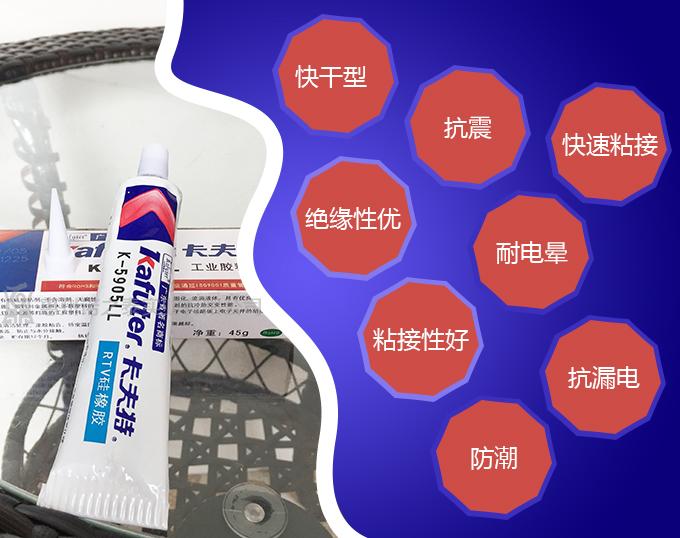 卡夫特K-5905LL有机硅密封胶