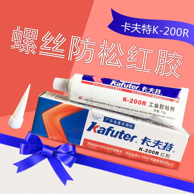 卡夫特K-200R螺丝红胶