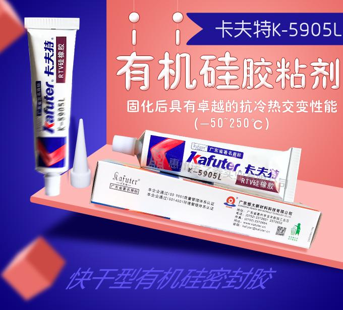 卡夫特K-5905L有机硅密封胶