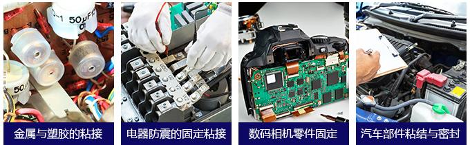 卡夫特K-5808T 电器、音响等零件之绝缘、防尘、防震的固定粘接