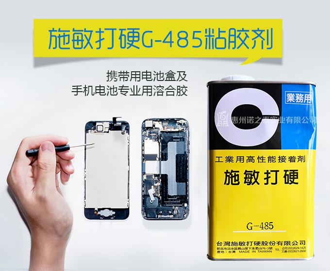 G-485电池胶水